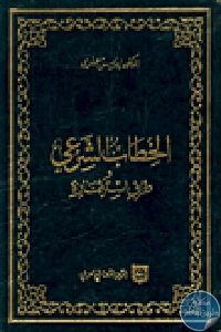 5970 - تحميل كتاب الخطاب الشرعي وطرق استثماره pdf لـ د.ادريس حمادي