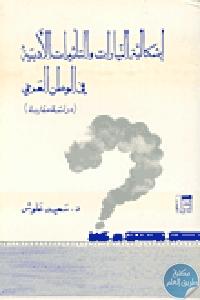 5978 - تحميل كتاب إشكالية التيارات والتأثيرات الأدبية في الوطن العربي (دراسة مقارنة) pdf لـ د. سعيد علوش