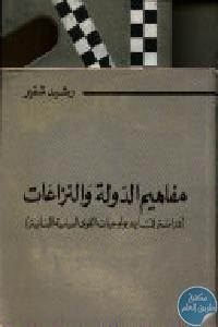 6007 - تحميل كتاب مفاهيم الدولة والنزاعات (دراسة في إيديولوجيات القوى السياسية اللبنانية) pdf لـ رشيد شقير