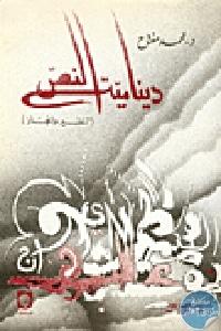 6012 - تحميل كتاب دينامية النص (تنظير وإنجاز) pdf لـ د. محمد مفتاح