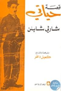 6018 - تحميل كتاب قصة حياتي: شارلي شابلن pdf