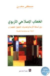 76439 - تحميل كتاب الخطاب الإصلاحي التربوي pdf لـ مصطفى محسن