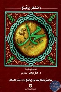 76700 - تحميل كتاب محمد صلى الله عليه وسلم وخلفاؤه (سيرة مقارنة) pdf لـ واشنطن ايرفينغ