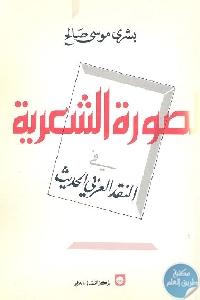 83792 - تحميل كتاب الصورة الشعرية في النقد العربي الحديث pdf لـ بشرى موسى صالح