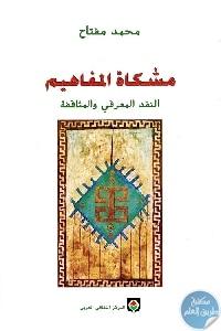 87401 - تحميل كتاب مشكاة المفاهيم : النقد المعرفي والمثقافة pdf لـ د. محمد مفتاح