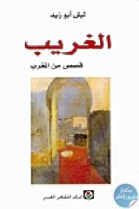 97142 - تحميل كتاب الغريب : قصص من المغرب pdf لـ ليلى أبو زيد