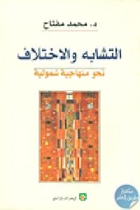 97143 - تحميل كتاب التشابه والاختلاف pdf لـ د. محمد مفتاح