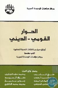 IMG 1 - تحميل كتاب الحوار القومي-الديني pdf لـ مجموعة مؤلفين