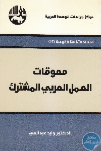 IMG 0001 3 - تحميل كتاب معوقات العمل العربي المشترك pdf د. وليد عبد الحي