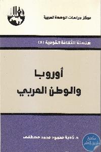 IMG 0002 1 - تحميل كتاب أوروبا والوطن العربي pdf لـ د. نادية محمود محمد مصطفى