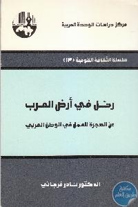IMG 0002 3 - تحميل كتاب رحل في أرض العرب : عن الهجرة للعمل في الوطن العربي pdf لـ د. نادر فرجاني
