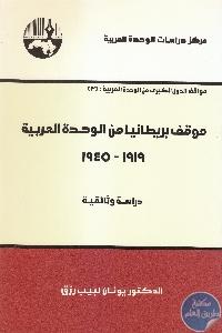 IMG 0002 5 scaled 1 - تحميل كتاب موقف بريطانيا من الوحدة العربية : 1919 - 1945 pdf لـ د.يونان لبيب رزق