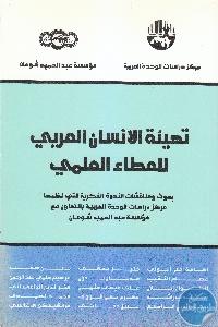 IMG 0002 6 - تحميل كتاب تهيئة الإنسان العربي للعطاء العلمي pdf لـ مجموعة مؤلفين