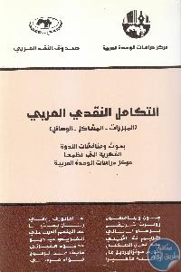IMG 0003 1 - تحميل كتاب التكامل النقدي العربي (المبررات - المشاكل - الوسائل) pdf لـ مجموعة مؤلفين