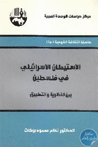 IMG 0005 3 - تحميل كتاب الإستيطان الإسرائيلي في فلسطين بين النظرية والتطبيق pdf لـ د. نظام محمود بركات