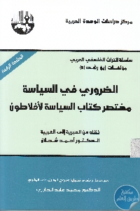 IMG 0006 - تحميل كتاب الضروري في السياسة : مختصر كتاب السياسة لأفلاطون pdf لـ ابن رشد