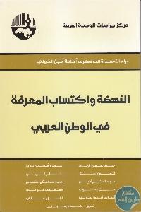 IMG 0008 8 770x1090 1 - تحميل كتاب النهضة واكتساب المعرفة في الوطن العربي pdf لـ مجموعة مؤلفين
