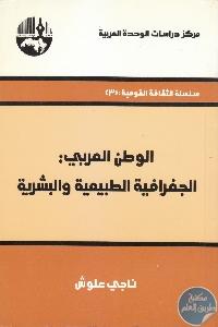 IMG 0011 770x1077 1 - تحميل كتاب الوطن العربي : الجغرافية الطبيعية والبشرية pdf ناجي علوش