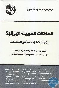 IMG 0011 8 - تحميل كتاب العلاقات العربية الإيرانية : الإتجاهات الراهنة وآفاق المستقبل pdf لـ مجموعة مؤلفين