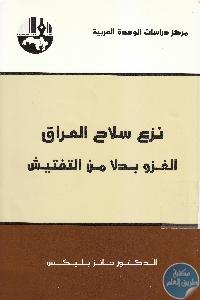 IMG 0012 - تحميل كتاب نزع سلاح العراق : الغزو بدلا من التفتيش pdf لـ د. هانز بليكس