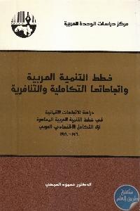 IMG 0013 7 scaled 1 - تحميل كتاب خطط التنمية العربية واتجاهاتها التكاملية والتنافرية pdf لـ د. محمود الحمصي