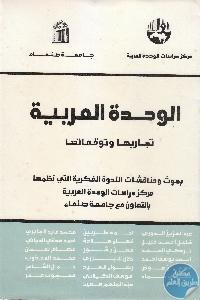 IMG 0016 3 - تحميل كتاب الوحدة العربية : تجاربها وتوقعاتها pdf لـ مجموعة مؤلفين