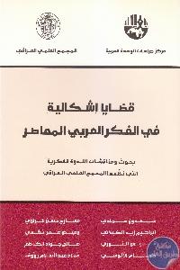 IMG 0018 5 - تحميل كتاب قضايا إشكالية في الفكر العربي المعاصر pdf لـ مجموعة مؤلفين