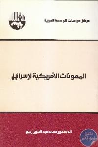 IMG 0019 2 - تحميل كتاب المعونات الأمريكية لإسرائيل pdf لـ د. محمد عبد العزيز ربيع