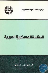 IMG 0019 3 - تحميل كتاب الصناعة العسكرية العربية pdf لـ د. يزيد صايغ
