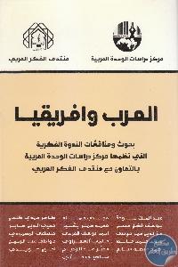 IMG 0019 - تحميل كتاب العرب وافريقيا pdf لـ مجموعة مؤلفين