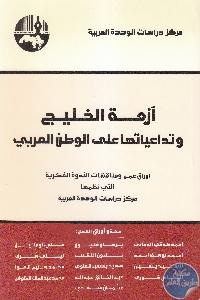 IMG 0021 - تحميل كتاب أزمة الخليج وتداعياتها على الوطن العربي pdf لـ مجموعة مؤلفين