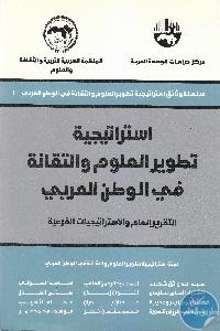 IMG 0025 1 - تحميل كتاب استراتيجية تطوير العلوم والتقانة في الوطن العربي pdf لـ مجموعة مؤلفين