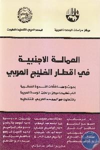 IMG 0028 3 - تحميل كتاب العمالة الأجنبية في أقطار الخليج العربي pdf لـ مجموعة مؤلفين