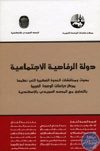 Social Welfare - تحميل كتاب دولة الرفاهية الاجتماعية pdf لـ مجموعة مؤلفين