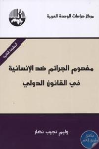 The Conception of Crimes 1 - تحميل كتاب مفهوم الجرائم ضد الإنسانية في القانون الدولي pdf لـ وليم نجيب نصار