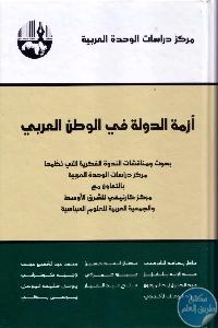 azmataldowla - تحميل كتاب أزمة الدولة في الوطن العربي pdf لـ مجموعة مؤلفين
