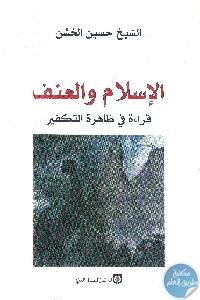 books4arab 1528 - تحميل كتاب الإسلام والعنف : قراءة في ظاهرة التكفير pdf لـ الشيخ حسين الخشن