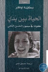 books4arab 1529 - تحميل كتاب الحياة بين يدي : طفولة في سجون الحسن الثاني pdf لـ سكينة أوفقير