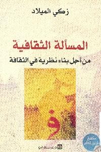 books4arab 1531 - تحميل كتاب المسألة الثقافية : من أجل بناء نظرية في الثقافة pdf لـ زكي الميلاد