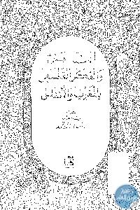 books4arab 1532 - تحميل كتاب ابن حزم والفكر الفلسفي بالمغرب والأندلس pdf لـ سالم يفوت