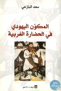 books4arab 1533 1 - تحميل كتاب المكون اليهودي في الحضارة الغربية pdf لـ سعد البازعي