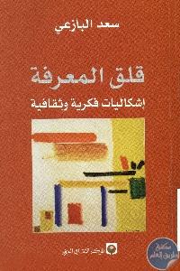 books4arab 1534 - تحميل كتاب قلق المعرفة : إشكاليات فكرية وثقافية pdf لـ سعد البازعي