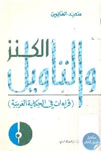 books4arab 1535 - تحميل كتاب الكنز والتأويل : قراءات في الحكاية العربية pdf لـ سعيد الغانمي