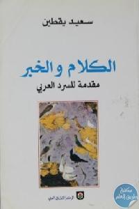 books4arab 1536 1 - تحميل كتاب الكلام والخبر : مقدمة للسرد العربي pdf لـ سعيد يقطين