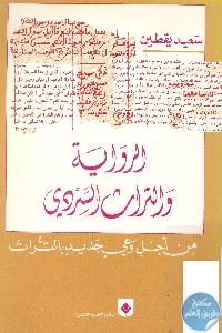 books4arab 1536 - تحميل كتاب الرواية والتراث السردي : من أجل وعي جديد بالتراث pdf لـ سعيد يقطين