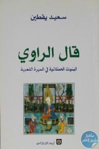 books4arab 1537 - تحميل كتاب قال الراوي : البنيات الحكائية في السيرة الشعبية pdf لـ سعيد يقطين