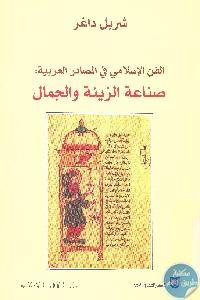 books4arab 1538 - تحميل كتاب الفن الإسلامي في المصادر العربية : صناعة الزينة والجمال pdf لـ شربل داغر