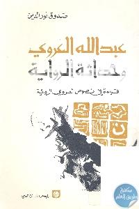 books4arab 1540 - تحميل كتاب عبد الله العروي وحداثة الرواية pdf لـ صدوق نور الدين