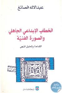 books4arab 1541 - تحميل كتاب الخطاب الإبداعي الجاهلي والصورة الفنية pdf لـ عبد الإله الصائغ