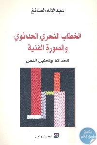 books4arab 1542 - تحميل كتاب الخطاب الشعري الحداثوي والصورة الفنية pdf لـ عبد الإله الصائغ